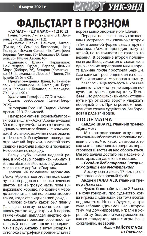 Ахмат (Грозный) - Динамо (Москва) 1:2