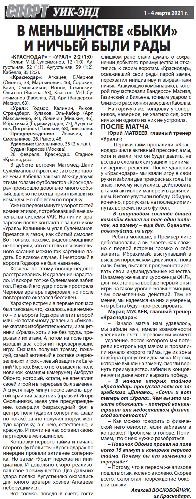 Краснодар (Краснодар) - Урал (Екатеринбург) 2:2