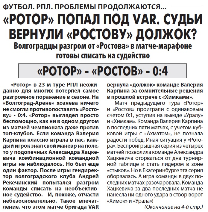Ротор (Волгоград) - Ростов (Ростов-на-Дону) 0:4
