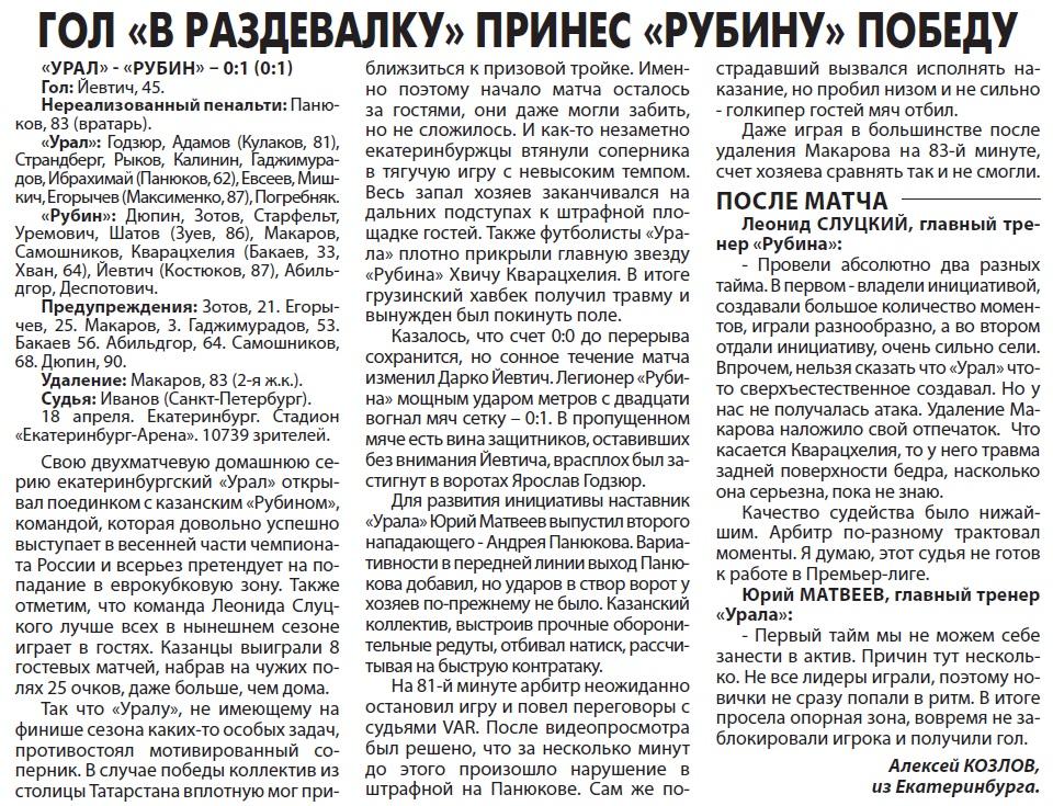 Урал (Екатеринбург) - Рубин (Казань) 0:1. Нажмите, чтобы посмотреть истинный размер рисунка