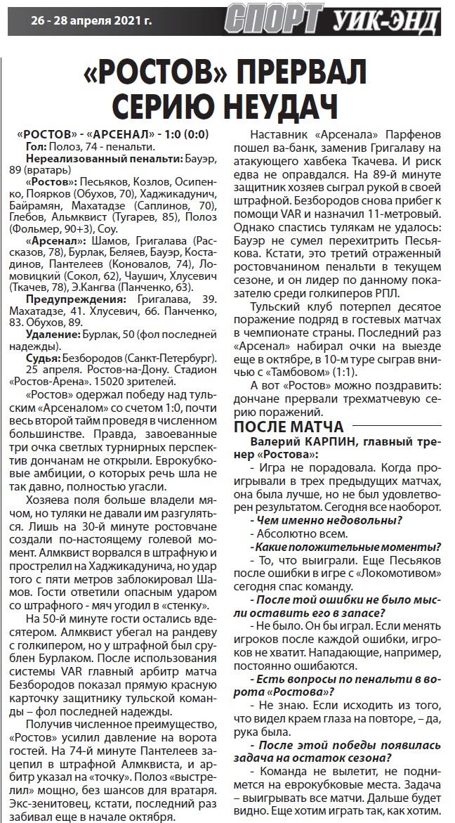 Ростов (Ростов-на-Дону) - Арсенал (Тула) 1:0