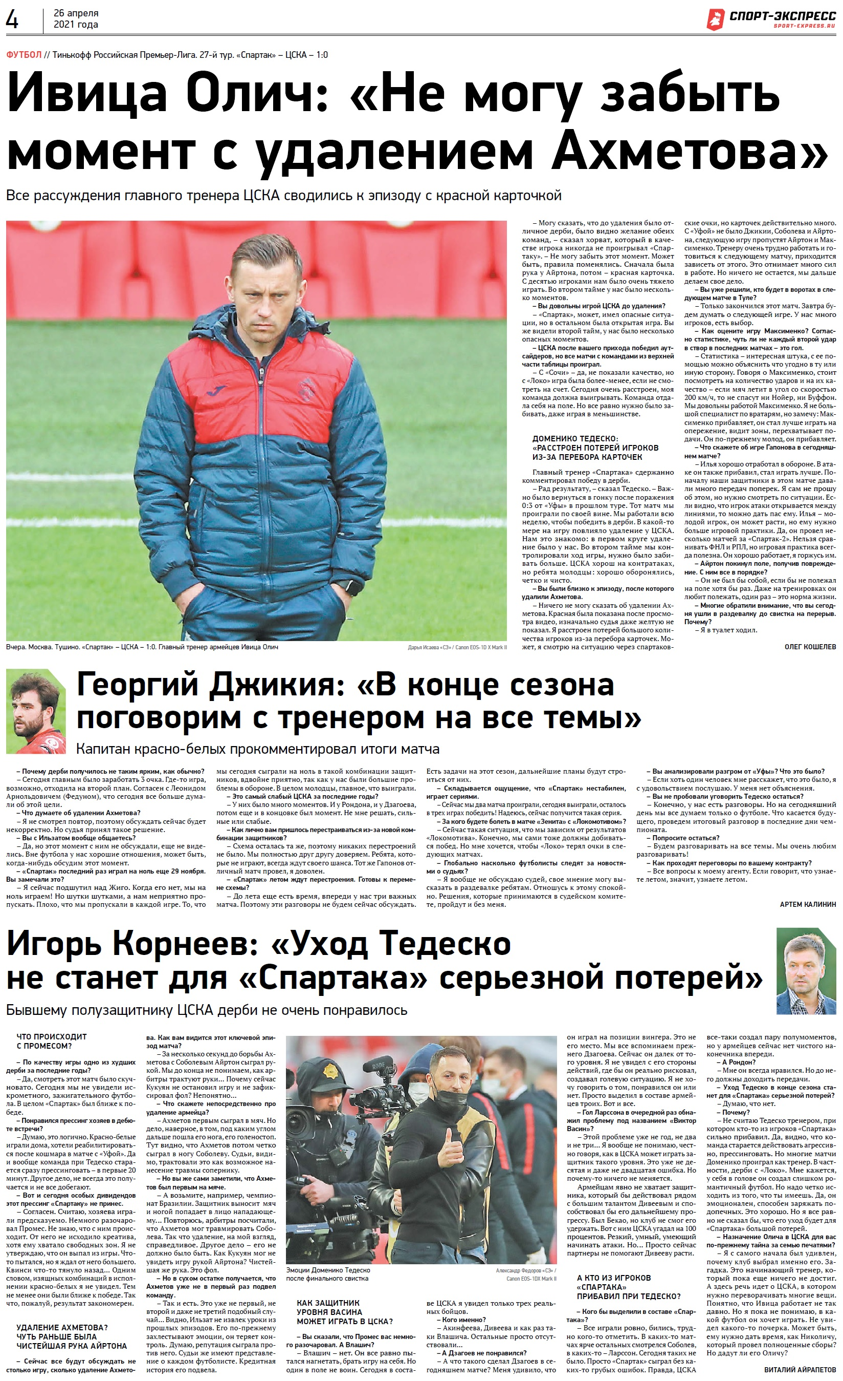 Спартак (Москва) - ЦСКА (Москва) 1:0. Нажмите, чтобы посмотреть истинный размер рисунка