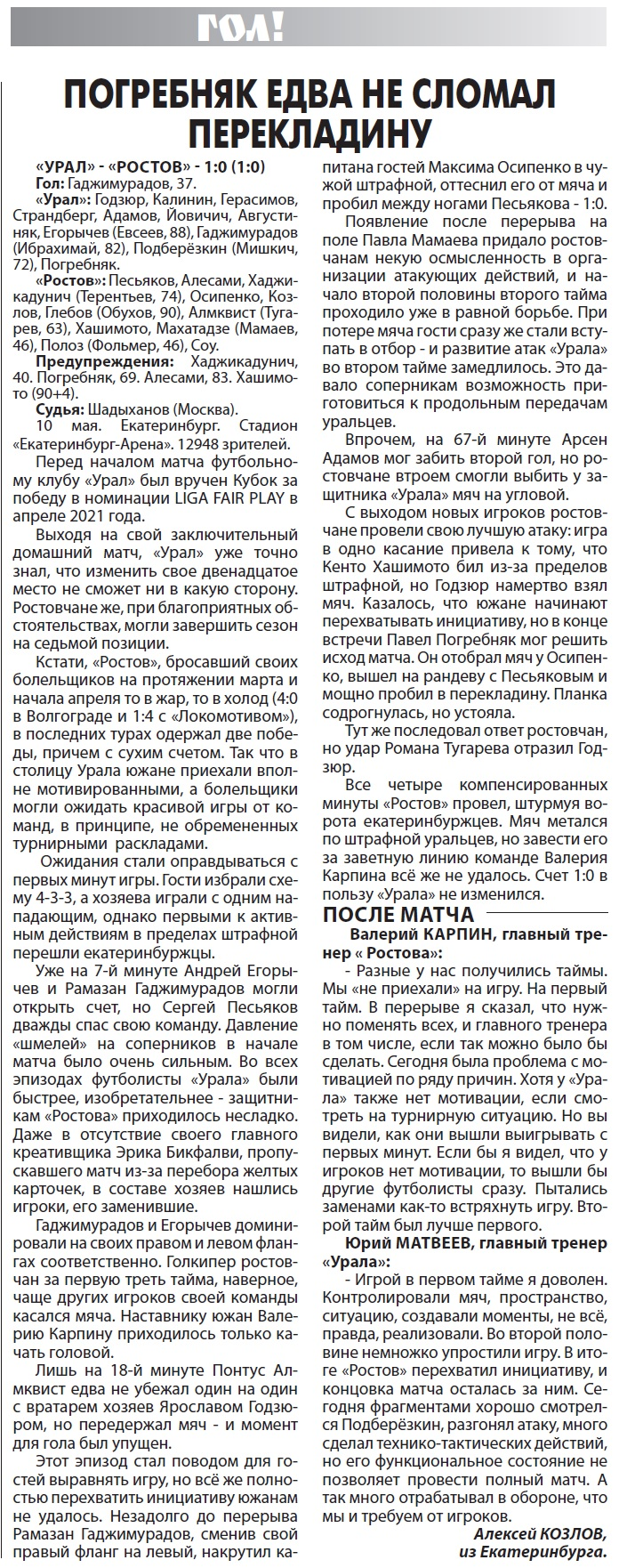 Урал (Екатеринбург) - Ростов (Ростов-на-Дону) 1:0