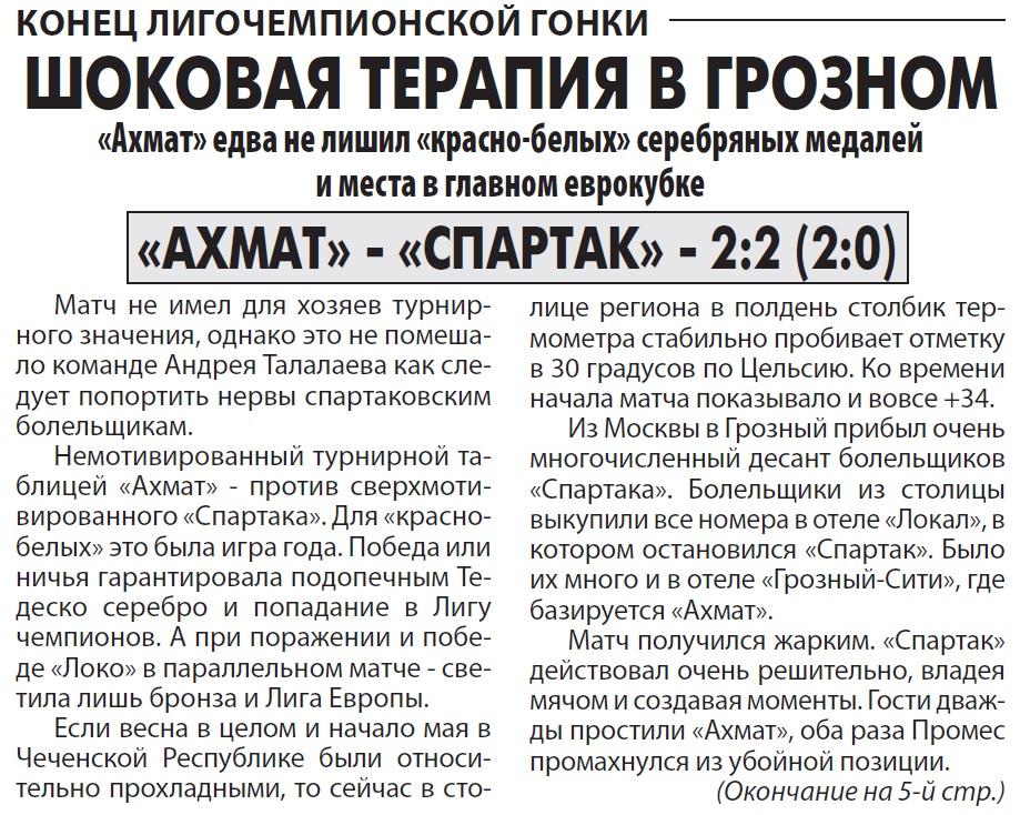 Ахмат (Грозный) - Спартак (Москва) 2:2. Нажмите, чтобы посмотреть истинный размер рисунка