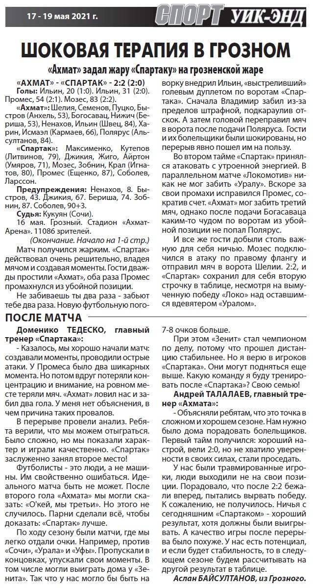 Ахмат (Грозный) - Спартак (Москва) 2:2