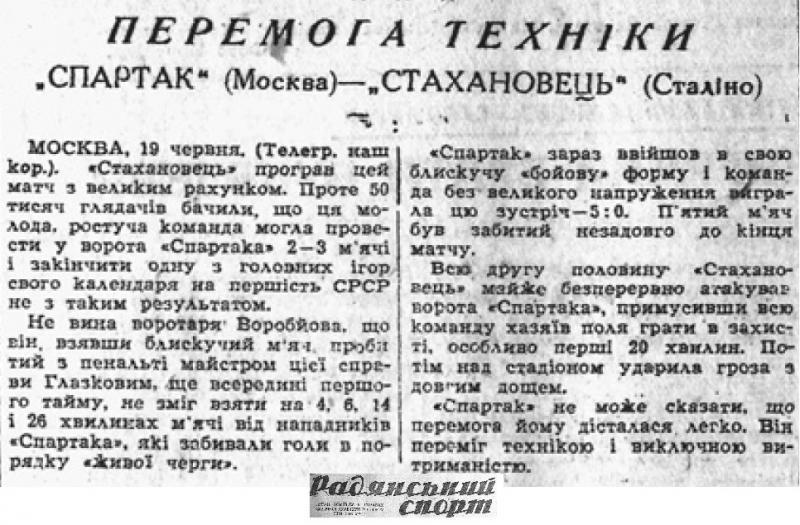 Спартак (Москва) - Стахановец (Сталино) 5:0. Нажмите, чтобы посмотреть истинный размер рисунка