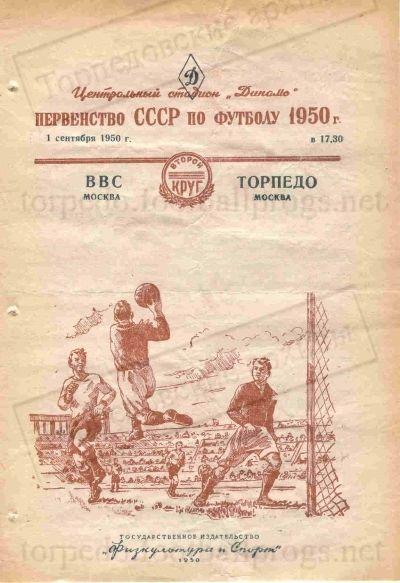 ВВС (Москва) - Торпедо (Москва) 4:4