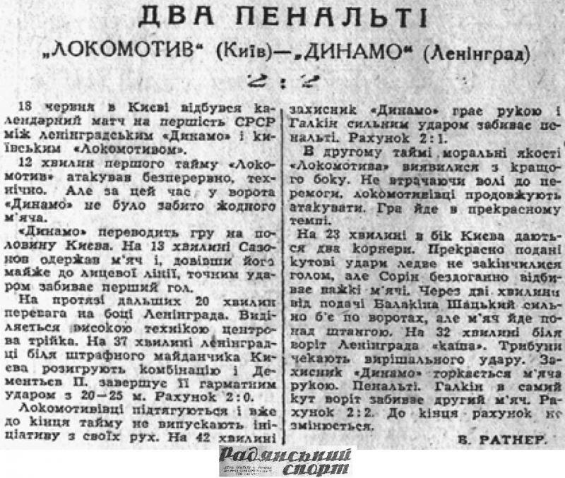 Локомотив (Киев) - Динамо (Ленинград) 2:2. Нажмите, чтобы посмотреть истинный размер рисунка