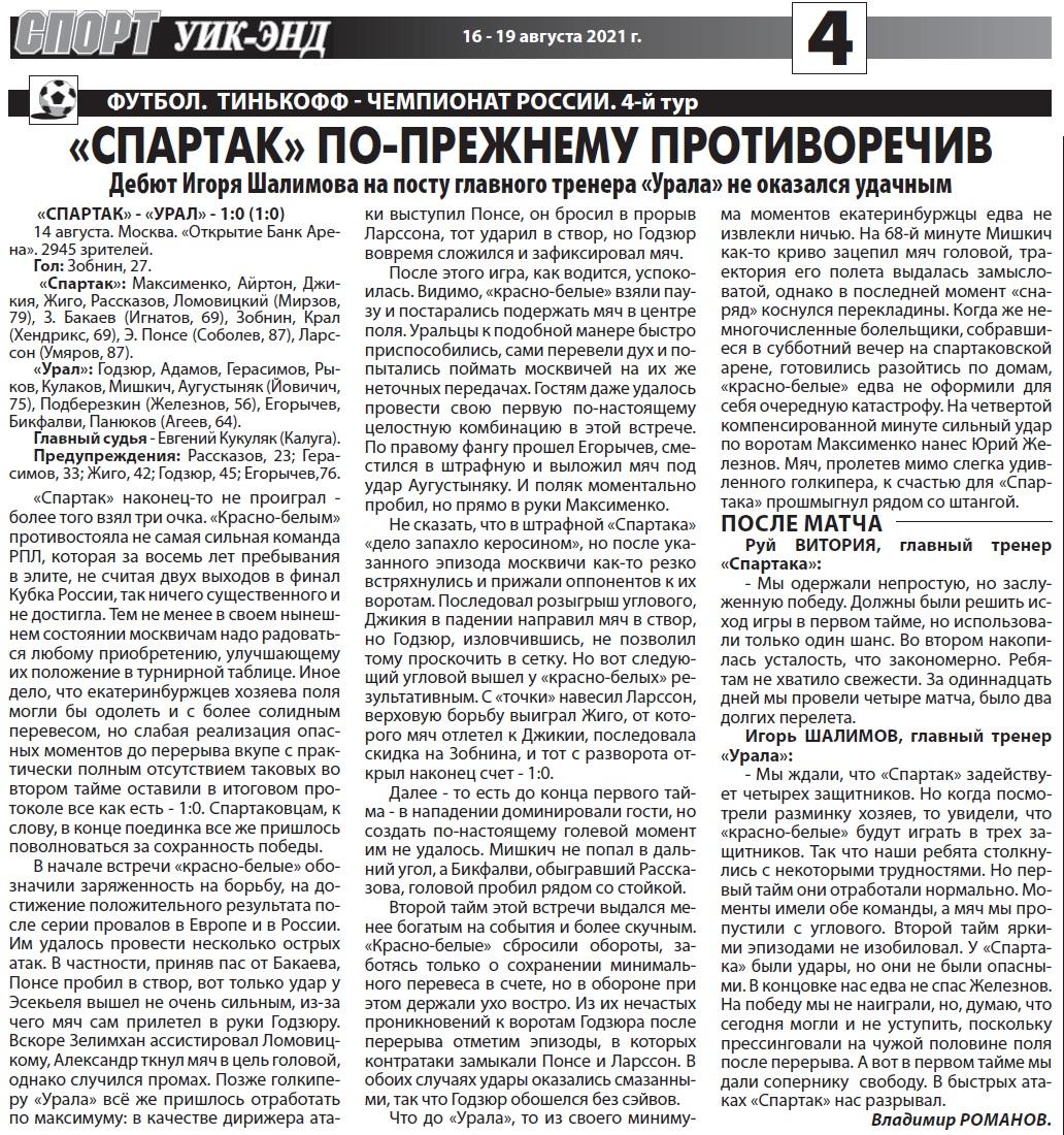 Спартак (Москва) - Урал (Екатеринбург) 1:0. Нажмите, чтобы посмотреть истинный размер рисунка