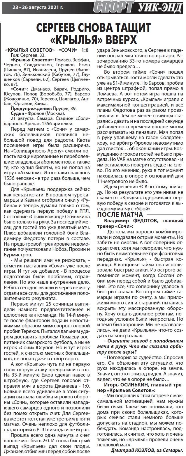 Крылья Советов (Самара) - Сочи (Сочи) 1:0