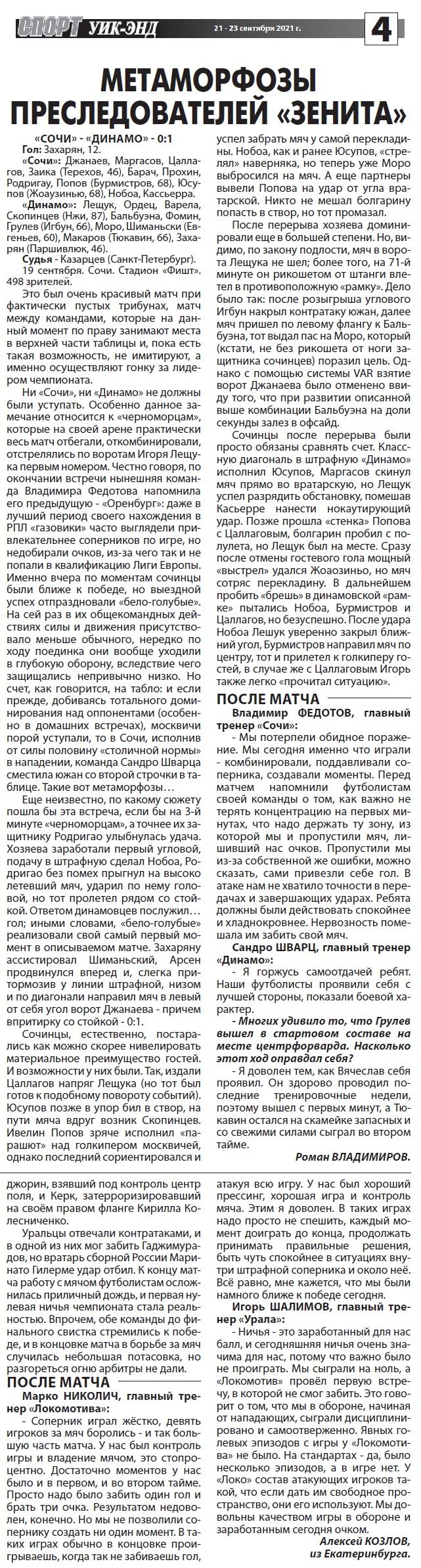 Сочи (Сочи) - Динамо (Москва) 0:1