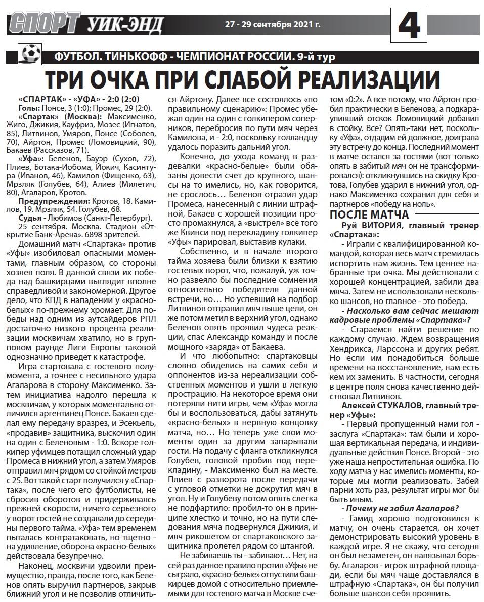 Спартак (Москва) - Уфа (Уфа) 2:0. Нажмите, чтобы посмотреть истинный размер рисунка