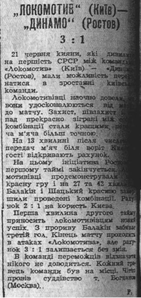 Локомотив (Киев) - Динамо (Ростов-на-Дону) 3:1