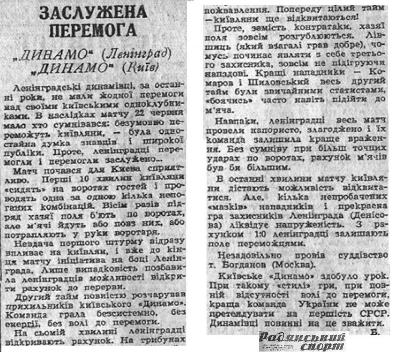 Динамо (Киев) - Динамо (Ленинград) 0:1. Нажмите, чтобы посмотреть истинный размер рисунка