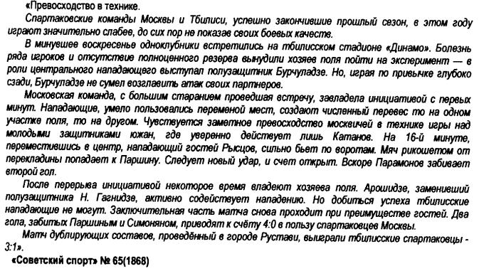 Спартак (Тбилиси) - Спартак (Москва) 0:4