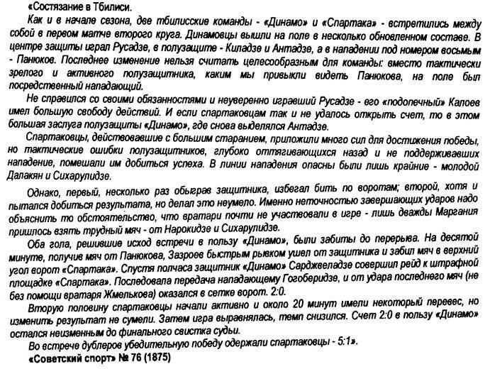Спартак (Тбилиси) - Динамо (Тбилиси) 0:2