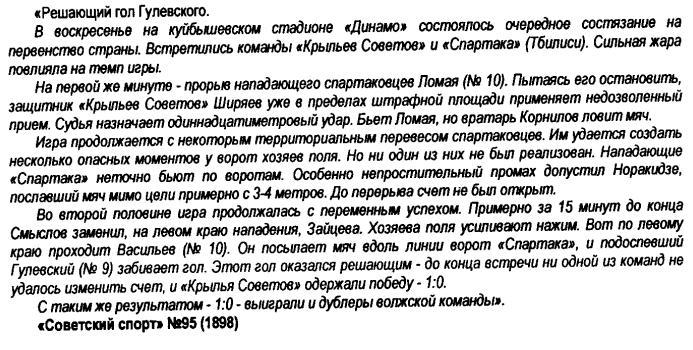 Крылья Советов (Куйбышев) - Спартак (Тбилиси) 1:0