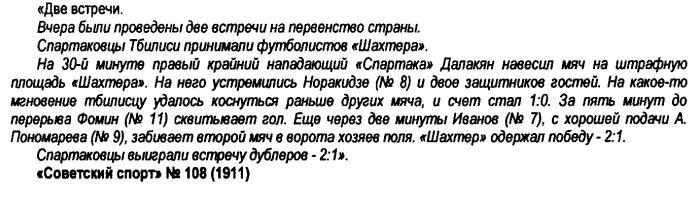 Спартак (Тбилиси) - Шахтер (Сталино) 1:2
