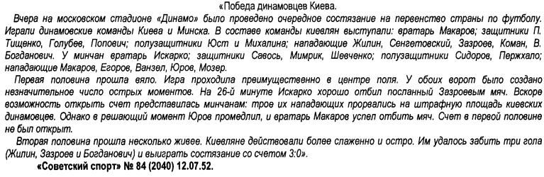 Динамо (Киев) - Динамо (Минск) 3:0