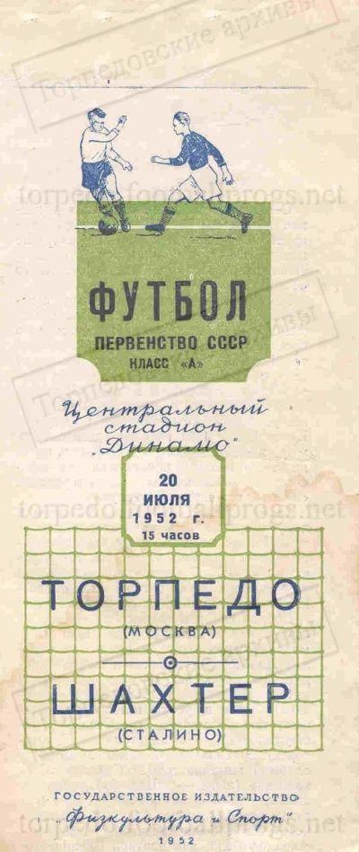 Торпедо (Москва) - Шахтер (Сталино) 2:1