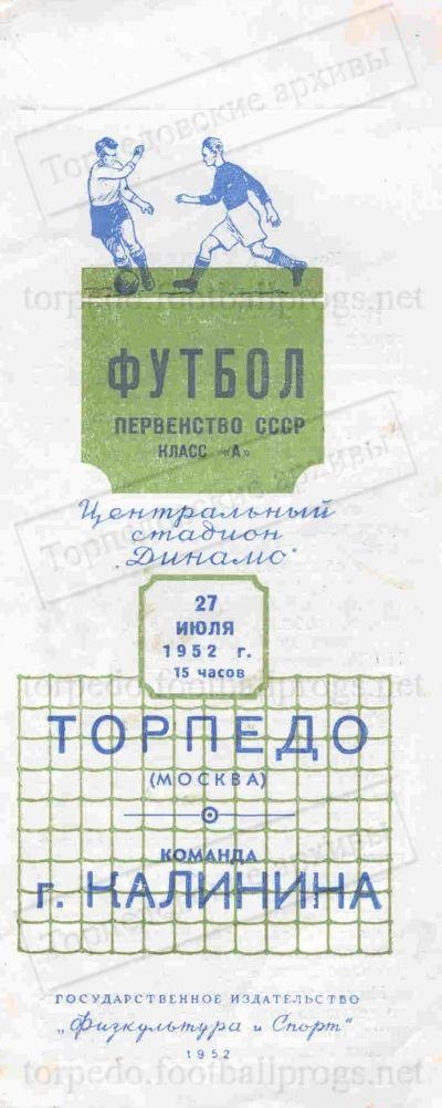 Торпедо (Москва) - Команда города Калинина 1:1