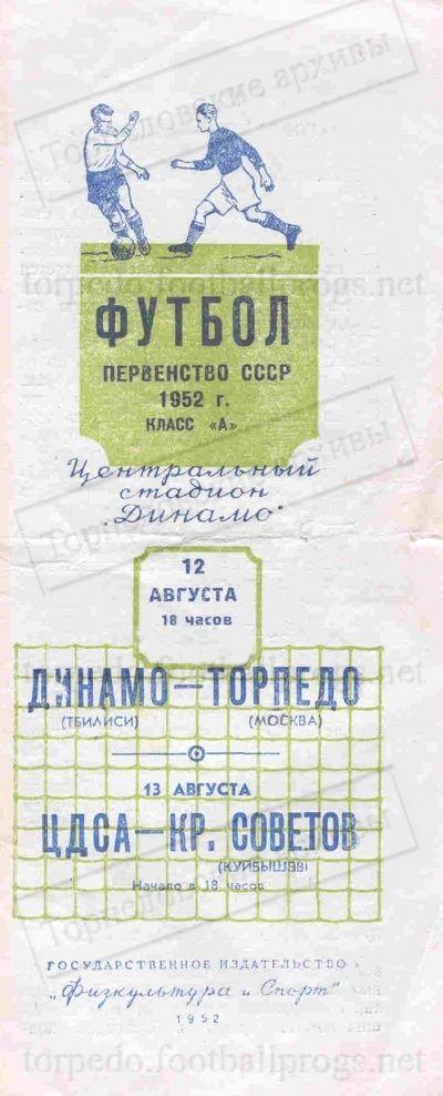 Динамо (Тбилиси) - Торпедо (Москва) 1:0