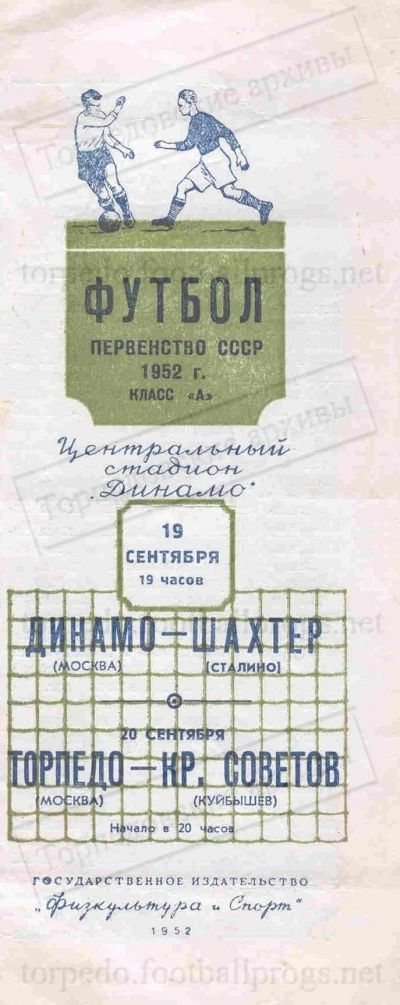 Торпедо (Москва) - Крылья Советов (Куйбышев) 1:1