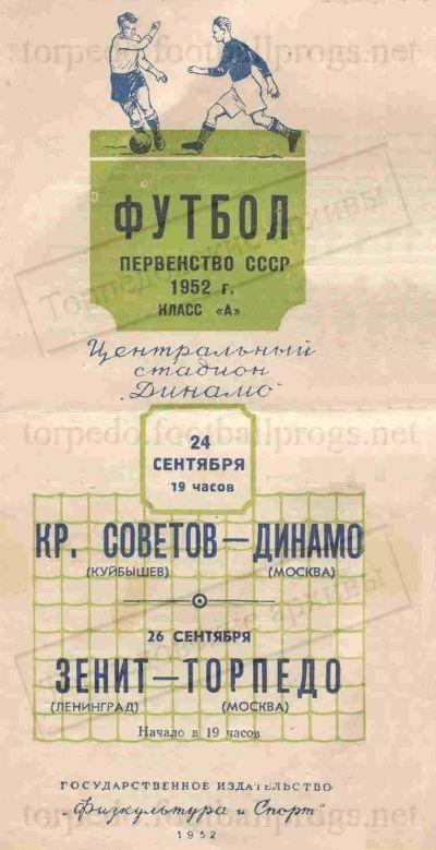 Зенит (Ленинград) - Торпедо (Москва) 1:0