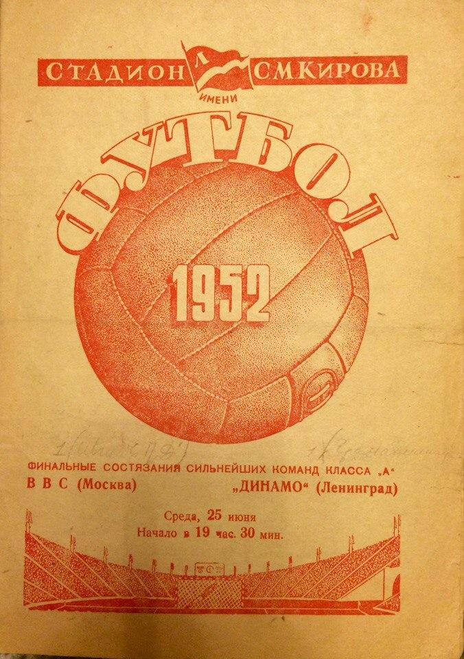 Динамо (Ленинград) - ВВС (Москва) 1:1
