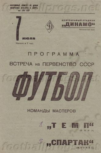 Спартак (Москва) - Темп (Баку) 5:1
