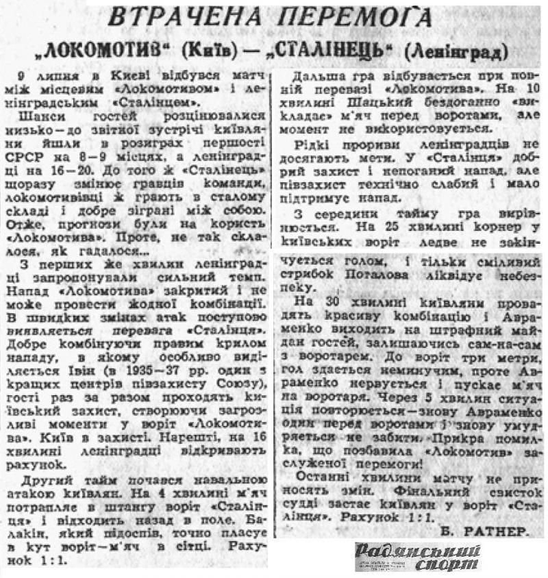 Локомотив (Киев) - Сталинец (Ленинград) 1:1. Нажмите, чтобы посмотреть истинный размер рисунка