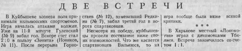 Зенит (Куйбышев) - Спартак (Вильнюс) 3:0. Нажмите, чтобы посмотреть истинный размер рисунка