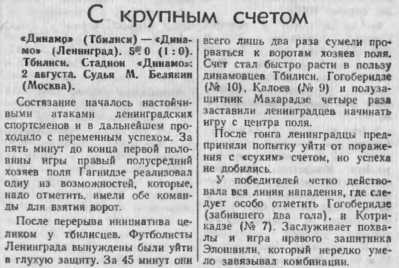 Динамо (Тбилиси) - Динамо (Ленинград) 5:0. Нажмите, чтобы посмотреть истинный размер рисунка