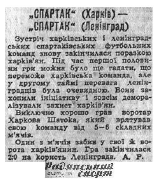 Спартак (Харьков) - Спартак (Ленинград) 0:2