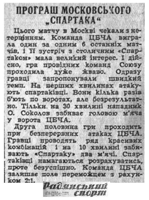 Спартак (Москва) - ЦДКА (Москва) 1:2