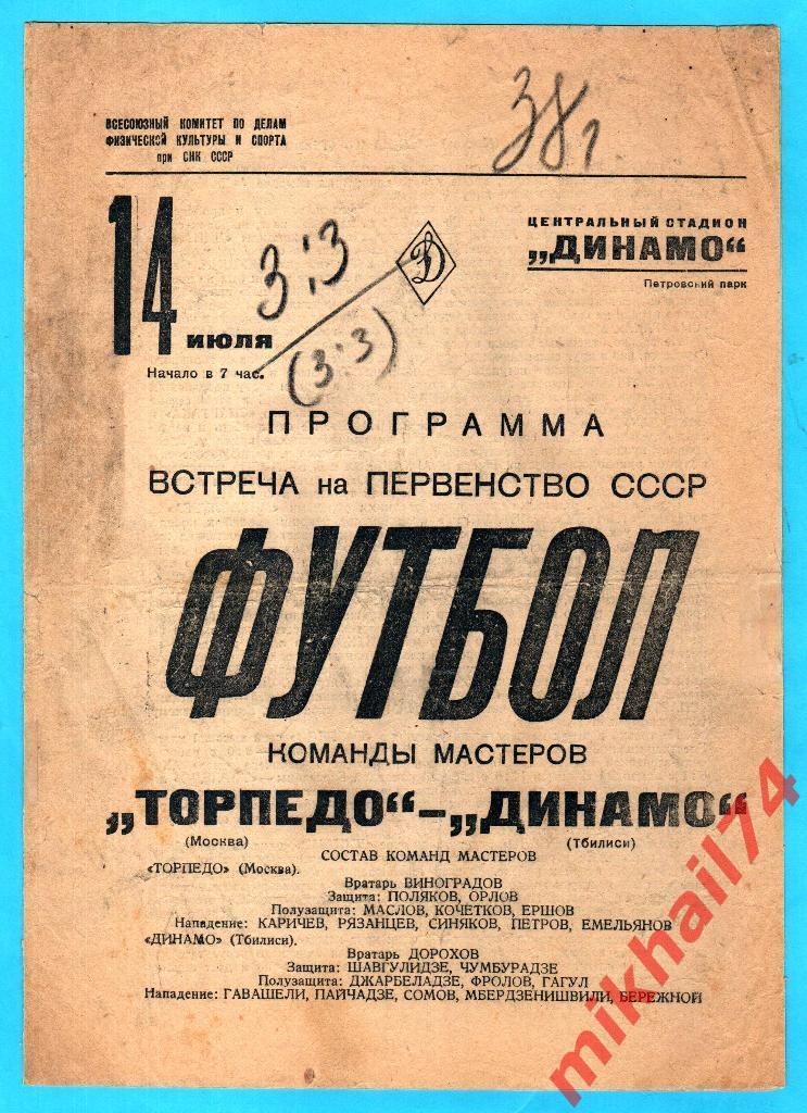 Торпедо (Москва) - Динамо (Тбилиси) 3:3