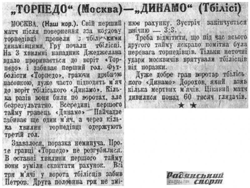 Торпедо (Москва) - Динамо (Тбилиси) 3:3. Нажмите, чтобы посмотреть истинный размер рисунка
