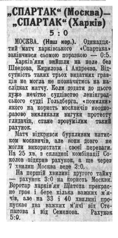 Спартак (Москва) - Спартак (Харьков) 5:0
