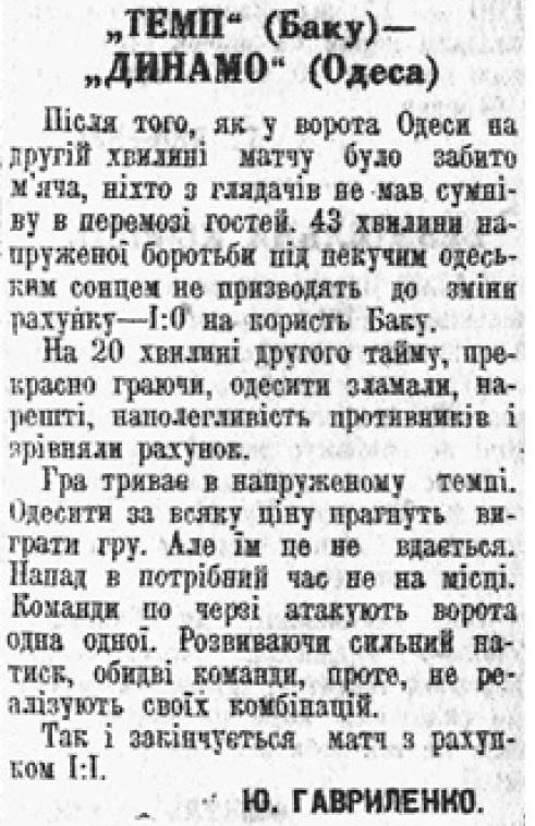Динамо (Одесса) - Темп (Баку) 1:1
