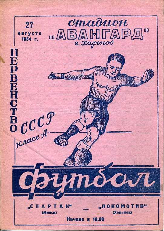 Локомотив (Харьков) - Спартак (Минск) 0:1