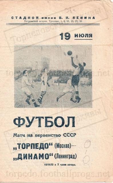 Динамо (Ленинград) - Торпедо (Москва) 0:0