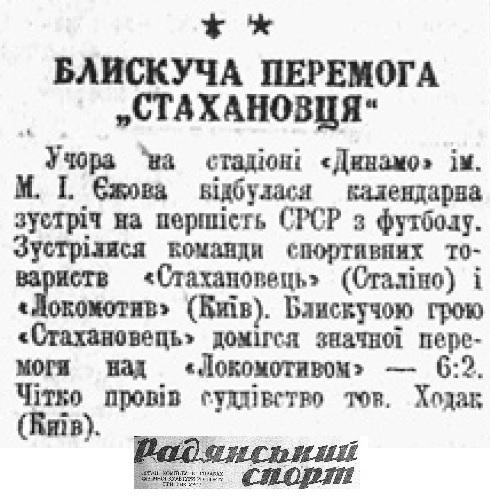 Локомотив (Киев) - Стахановец (Сталино) 2:6