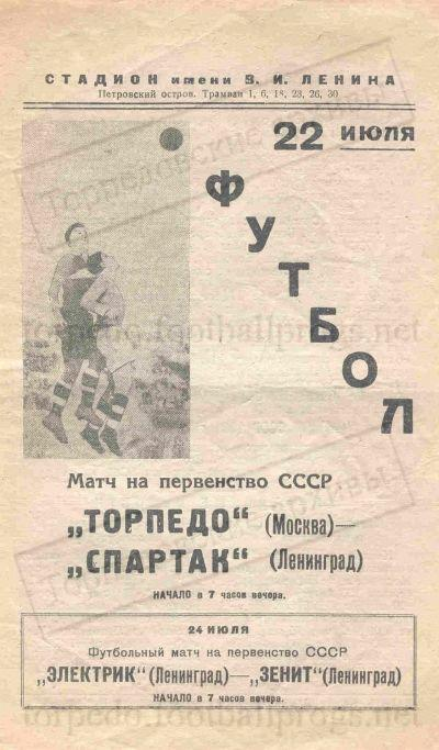 Спартак (Ленинград) - Торпедо (Москва) 0:3