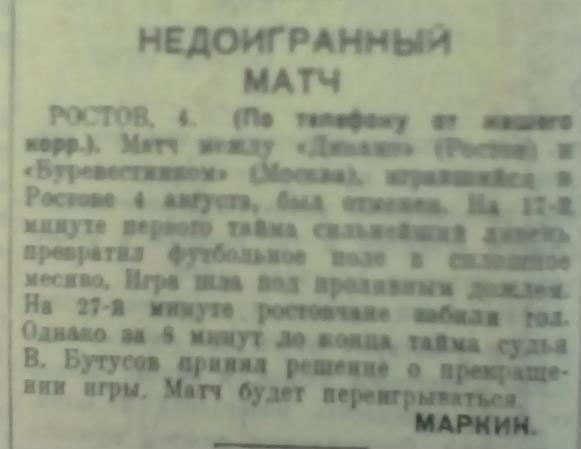 Динамо (Ростов-на-Дону) - Буревестник (Москва) 1:0 ан.