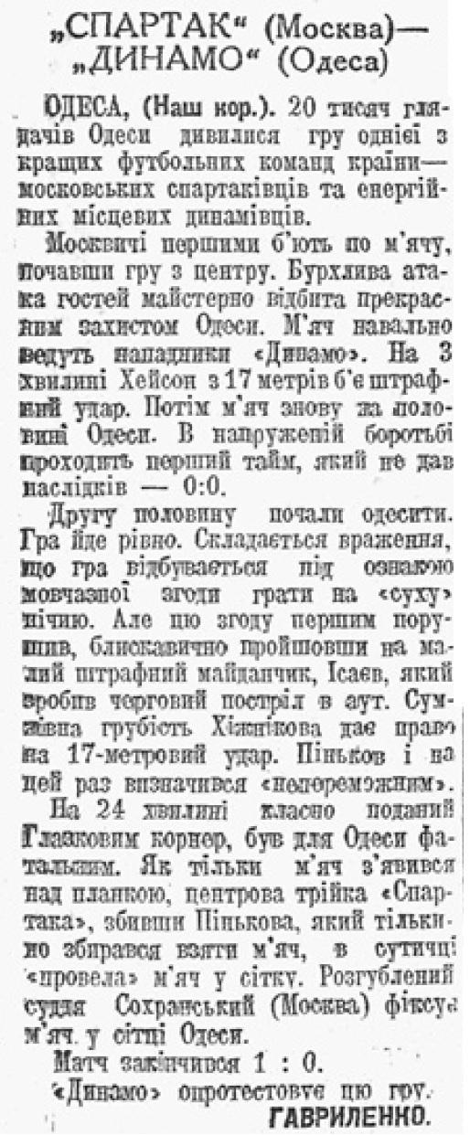Динамо (Одесса) - Спартак (Москва) 0:1