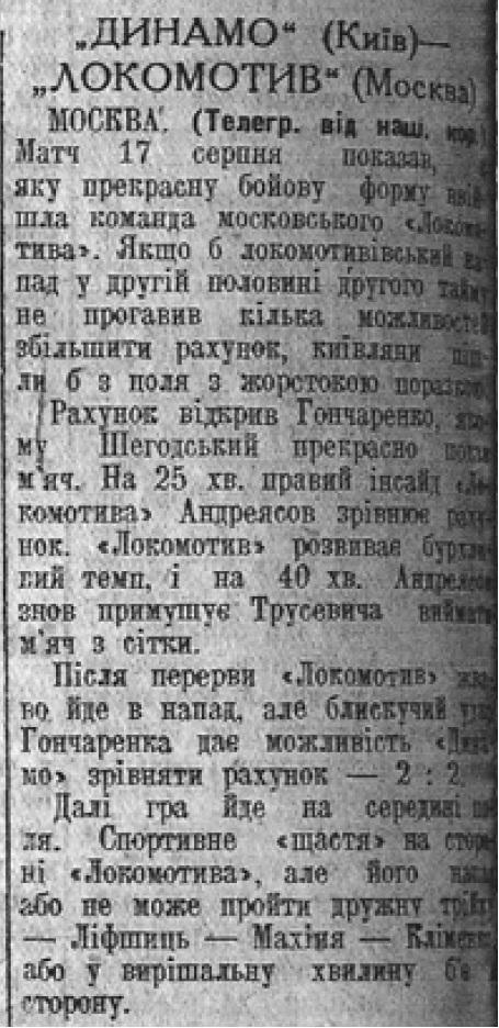 Локомотив (Москва) - Динамо (Киев) 2:2
