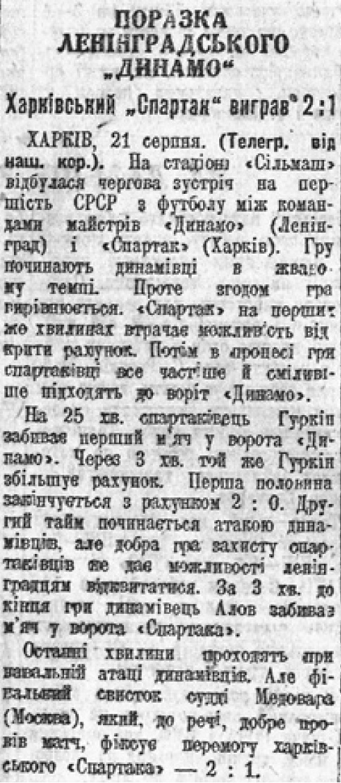 Спартак (Харьков) - Динамо (Ленинград) 2:1