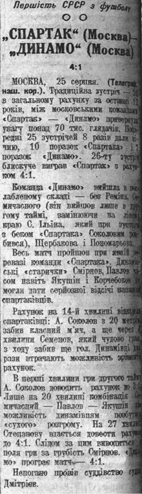Динамо (Москва) - Спартак (Москва) 1:4