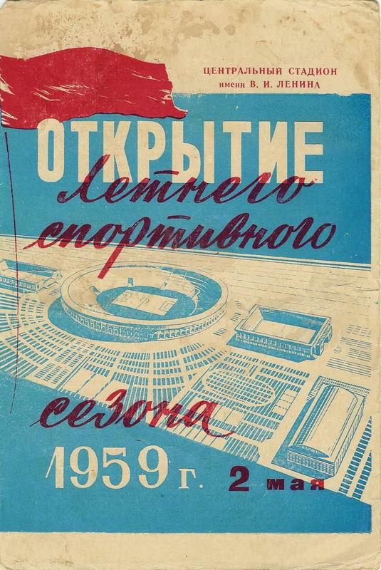 Торпедо (Москва) - ЦСК МО (Москва) 0:1