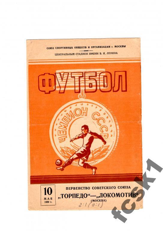 Торпедо (Москва) - Локомотив (Москва) 2:1
